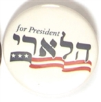 Hillary Clinton for President Hebrew