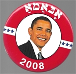 Barack Obama Hebrew Pin
