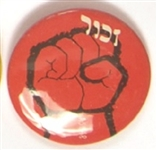 Jewish Clenched Fist Litho