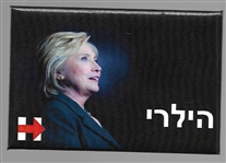 Hillary Clinton Hebrew Pin