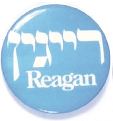 Reagan Hebrew