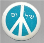 Hebrew Peace Sign