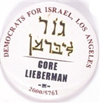 Gore, Lieberman Democrats for Israel