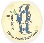 Chicago Jewish Youth Council