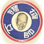 Eisenhower Chinese Language Celluloid